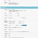 ニコニコトランク機能紹介~契約方法:口座振替での支払編~