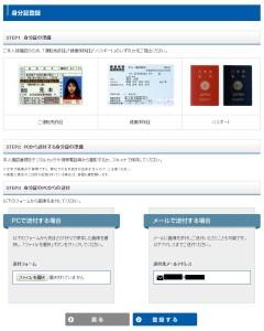 身分証登録画面